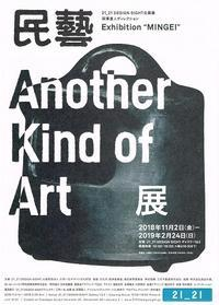 民藝Another Kind of Art展 - AMFC : Art Museum Flyer Collection