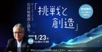 石井裕先生、再び仙台へ! - 大隅典子の仙台通信