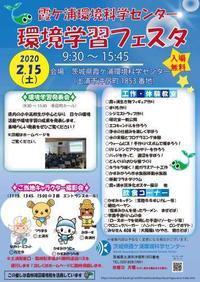 【環境学習フェスタを開催します!】 - ぴゅあちゃんの部屋
