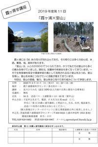 【第11回霞ヶ浦学講座「霞ヶ浦×里山」を開催します!】 - ぴゅあちゃんの部屋