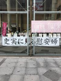 【終了しました】1月11日(土)12日(日)旭川市にて「歴史写真展史実に見る慰安婦」開催(主催:先人の名誉を護る会様) - 捏造 日本軍「慰安婦」問題の解決をめざす北海道の会
