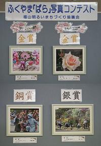 第25回ふくやま「ばら」の写真コンテスト 表彰式 - 気ままな Digital PhotoⅡ