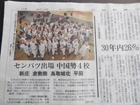 大朝の広島新庄高校、春の甲子園出場決定。 - 大朝=水のふる里から