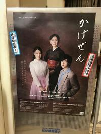 『かげぜん』紀伊国屋ホール - 佳田亜樹の悪戯書き