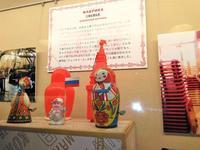 ロシアの玩具展覧会 - シマリスママの布あそび