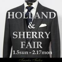「ホーランド&シェリー フェア」開催   フェア - オーダースーツ東京   ツサカテーラー 公式ブログ