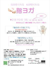 2/10(月)11:00~指ヨガinカフェリベルタ💕阿佐ヶ谷駅近く✨ - 和 ~ なごみ ~  高橋 泉