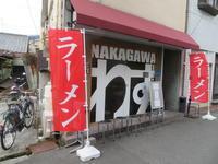 【コラボ限定】USE 伊勢海老miso~杉浦&中川~@NAKAGAWAわず - 黒帽子日記2