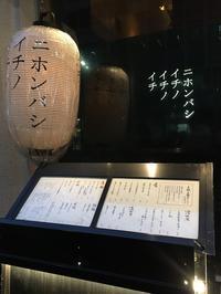 日本橋イチノイチノイチで新年会 - おいしいもの大好き!