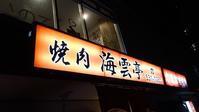 追悼と再会の旅@博多④焼肉「海雲亭」で食事会 - ハチドリのブラジル・サンパウロ(時々日本)日記