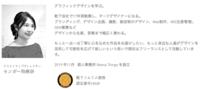 Reona Things  #005 - Chez Yasmeen Tokyo スタッフブログ