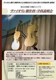 学校見学・学科説明会のご案内 - 国立音楽院宮城キャンパスヴァイオリン製作科・弦楽器工房のブログ