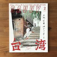 [WORKS]SAVVY 2月号大阪、京都、神戸で楽しむ台湾 - 机の上で旅をしよう(マップデザイン研究室ブログ)