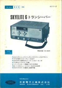 日新電子工業株式会社 SKYELITE6 トランシーバのカタログ - 日々思う事...3rd