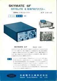 日新電子工業株式会社 SKYMATE 6F カタログ - 日々思う事...3rd