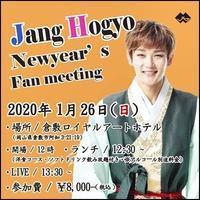 JH 新年ファンミーティング in 倉敷アートロイヤルホテル - ひとりあそび