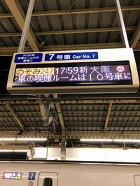 東海道新幹線 新横浜 ▶ 新大阪 - MusicArena