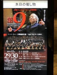 大阪フィルハーモニー管弦楽団ベートーヴェン「第九」 - noriさんのひまつぶ誌