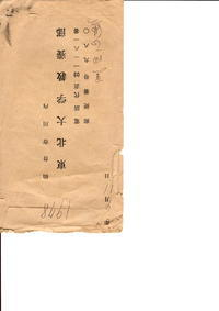 1978 年の「東海大学大学院の大学院生の、寄稿に東北大学教養学部の黒田正典教授」が、添削をくださいました - 秋葉原・銀座 PHOTO by ari_back