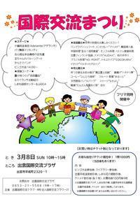 第10回国際交流まつり - 出雲国際交流プラザイベント情報