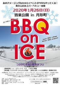 【BBQ on ICE 皆楽公園 in 月形町】に協賛参加させて頂きました - 秀岳荘みんなのブログ!!