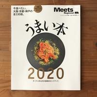[WORKS]うまい本 2020 - 机の上で旅をしよう(マップデザイン研究室ブログ)