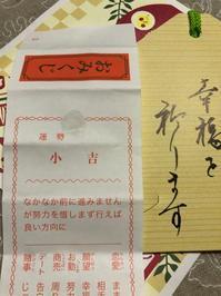 おみくじ付金箔入 梅昆布茶を頂きました。 おみくじは小吉 - 設計事務所 arkilab
