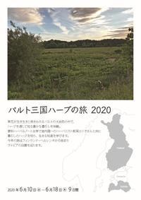 バルト三国ハーブの旅 2020 - ■ JIC トピックス ■  ~ ロシア・旧ソ連の情報あれこれ ~
