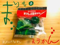 北海道のおみやげ*まりもそっくり「まりもの羊かん」! - maki+saegusa