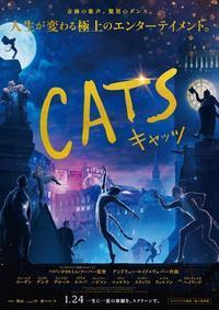 『CATS』movie - 佳田亜樹の悪戯書き