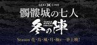 ゲキ×シネ『髑髏城の七人』2020冬の陣 開催決定!→上映館追加! - ゲキ×シネ公式ブログ