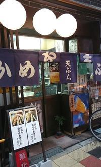 ジャンジャン横丁の「天ぷら一善飯屋」の魔力! - 立ち呑み漂流