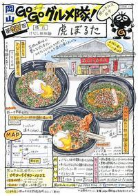 備前 汁なし担担麺 虎ぼるた - 岡山・Go Go グルメ隊!!