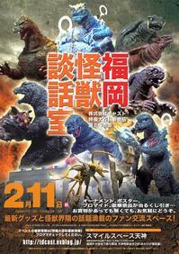 2月11日(祝)、2020年最初の福岡怪獣談話室開催決定! - 特撮大百科最新情報