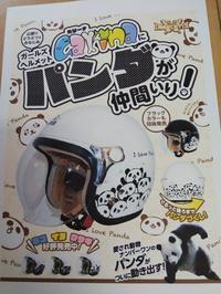 パンダパンダパンダ!! - 大阪府泉佐野市 Bike Shop SINZEN バイクショップ シンゼン 色々ブログ