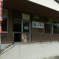 RA-MEN 与平治 / 山形県最上町 - そばっこ喰いふらり旅