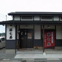 藤七屋 / 山田町中央町 - そばっこ喰いふらり旅