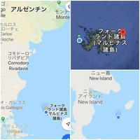 南米・南極への旅23…急遽、フォークランド諸島の「ニューアイランド」寄港 - アキタンの年金&株主生活+毎月旅日記