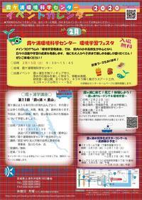 【イベントカレンダー2月号を配信します!】 - ぴゅあちゃんの部屋