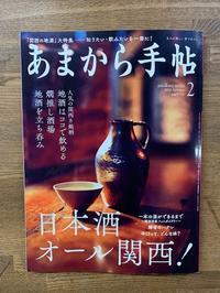 あまから手帖掲載情報☆ - 松の司 蔵元ブログ
