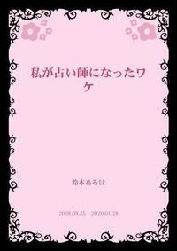 本のタイトルはズバリ!!!私が占い師になったワケ☆☆☆ - 占い師 鈴木あろはのブログ