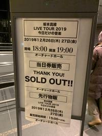 【セトリ記載】坂本真綾LIVE TOUR 2019「今日だけの音楽」東京公演(26日・27日) - 声優ライブ日記