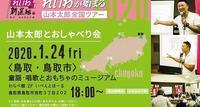 山本太郎とおしゃべり会 2020.1.25 - 裏LUZ