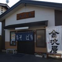 金次屋 / 二戸市福岡 - そばっこ喰いふらり旅