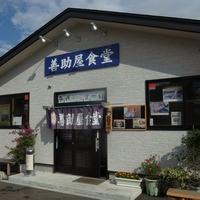 善助屋食堂 / 宮古市田老 - そばっこ喰いふらり旅