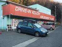 2020.01.04 ドライブイン古城で自販機うどん - ジムニーとハイゼット(ピカソ、カプチーノ、A4とスカルペル)で旅に出よう