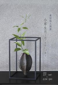 髙田裕之陶展ー小草生月ー - くわみつの和み時間