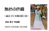 【岩本直子作品展無心の色織ー私の25年間の思い出ー】開催中♡ - SAORI本部の日々
