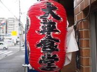 【おかあさんの、真心の味】「オム炒飯」大平食堂 @奈良駅 - SAMのLIFEキャンプブログ Doors , In & Out !