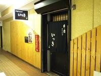 串焼ダイニング いっき(串物等6品) - 苫小牧ブログ